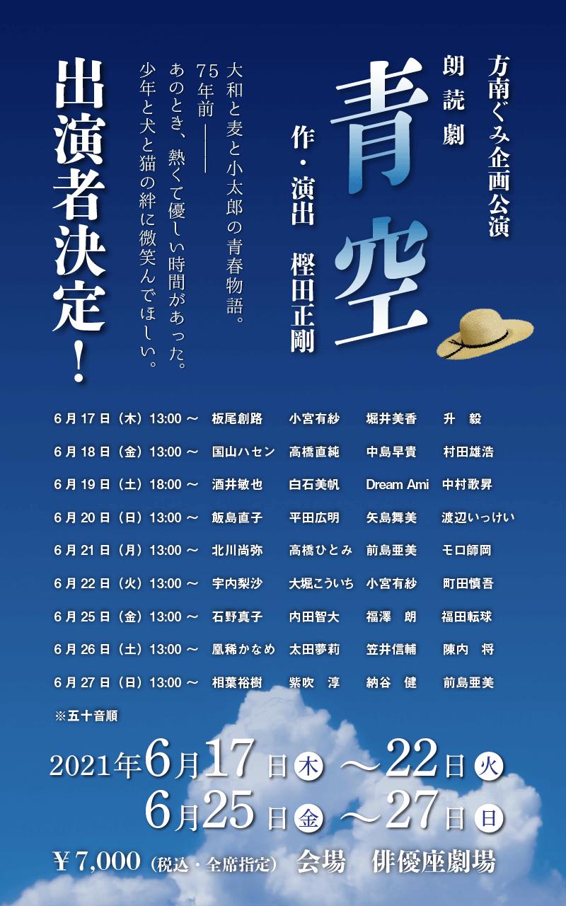 青空チラシ表
